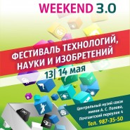 Фестиваль технологий, науки и изобретений «TECH Weekend 3.0» фотографии