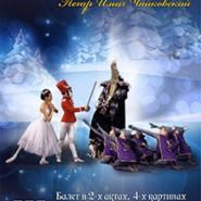 Балетный спектакль «Щелкунчик и мышиный король» фотографии