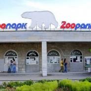 Ленинградский Зоопарк фотографии