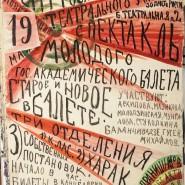 Выставка «Театр на стене» фотографии