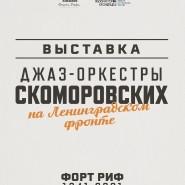 Выставка «Джаз-оркестры Скоморовских на Ленинградском фронте фотографии