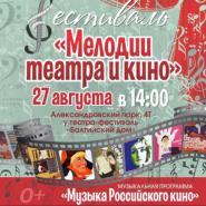 Фестиваль  «Мелодии театра и кино» 2017 фотографии