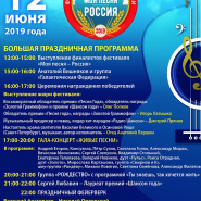 Гала-концерт фестиваля патриотической песни «Моя песня — Россия» 2019 фотографии