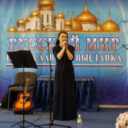 Выставка-ярмарка «Русский мир: православие 2016» фотографии
