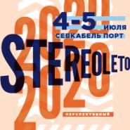 Фестиваль STEREOLETO 2020 фотографии