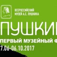 Фестиваль «Пушкинfest» 2017 фотографии