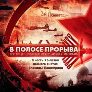 Фестиваль «В Полосе Прорыва» 2019 фотографии