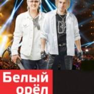 """Концерт группы """"Белый орел"""" фотографии"""