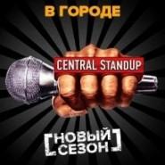 Новый сезон вечеринок Central StandUp фотографии