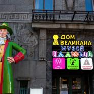 Музеи и аттракционы Big Funny  фотографии