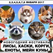 Новогодние каникулы в Лофт Проект ЭТАЖИ 2017 фотографии