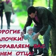 «День отца» в Приморском парке фотографии