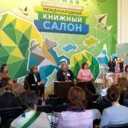 XV Санкт-Петербургский международный книжный салон в онлайн-формате фотографии