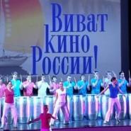 XXV Всероссийский кинофестиваль «Виват кино России!» фотографии