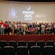 Форум Кинолето 2019 фотографии