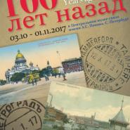 Международная неделя письма в Центральном музее связи 2017 фотографии