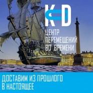Открытие Центра перемещений во времени «KOD» фотографии