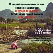 Фотовыставка «Китай: визуальный дневник» фотографии