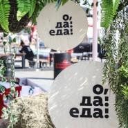 Большой летний Фестиваль «О, да! Еда!» 2019 фотографии