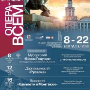 Фестиваль «Опера— всем» 2020 фотографии