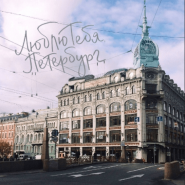 Топ -10 интересных событий в Санкт-Петербурге на выходные 21 и 22 марта 2020 фотографии