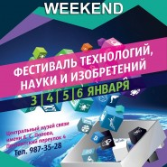 Фестиваль  «TECHWeekend-2019» фотографии