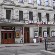 Театр Эстрады имени Аркадия Райкина фотографии