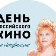«День Российского Кино» на «Ленфильме» 2017 фотографии