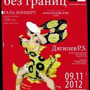 Выставка «Дягилев. P. S. 10 лет спустя» фотографии