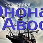 Рок-опера «Юнона и Авось»  фотографии