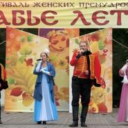 Фестиваль «Бабье лето» 2016 фотографии