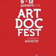 Фестиваль «Артдокфест» 2018 фотографии