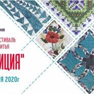 Фестиваль лоскутного шитья «Традиция» 2020 фотографии