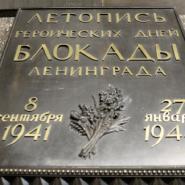 Монумент героическим защитникам Ленинграда фотографии
