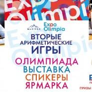 Детский образовательный фестиваль «Арифметические игры» фотографии