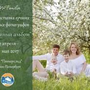 Выставка «Семейный альбом» фотографии