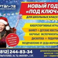 """Новогодние праздники в Центре активных развлечений """"Портал-78"""" фотографии"""
