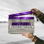 Кинофестиваль  «Кино в Квадрате» 2018 фотографии