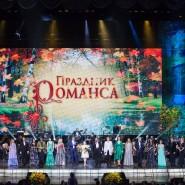 Дни Романса в Санкт-Петербурге 2017 фотографии