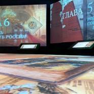 Исторический парк «Россия — моя история» онлайн фотографии