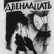 К 100-летию поэмы Александра Блока  «Двенадцать» фотографии