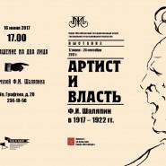 Выставка  «Артист и власть» фотографии