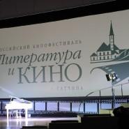 Кинофестиваль «Литература и кино» 2019 фотографии