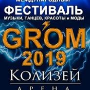 Фестиваль музыки, танцев, красоты и моды «GROM» 2019 фотографии