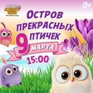«Остров прекрасных птичек» в Angry Birds Activity Park фотографии