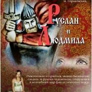 Песочноешоу-спектакль «Руслан и Людмила» фотографии