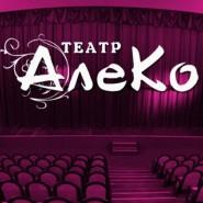 Театр «АЛЕКО» фотографии