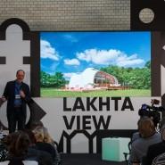 Седьмая сессия международного просветительского проекта LAKHTA VIEW. фотографии