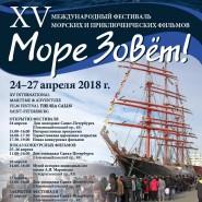 Международный кинофестиваль морских и приключенческих фильмов «Море зовет!» 2018 фотографии
