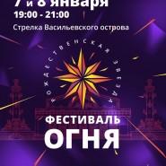 Фестиваль огня «Рождественская звезда» 2019 фотографии